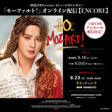 ミュージカル『モーツァルト!』アンコール配信決定! チケット8月18日(火)発売