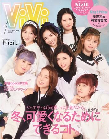 "NiziU""歴史に残る可愛さ""でViVi史上初の2パターン表紙に! なんとパジャマ姿も初披露。ViVi1月号は11月18日発売!  特別付録は通常版と特別版で異なるNiziUスペシャルピンナップ!"