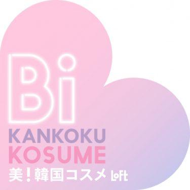 渋谷ロフト「美!韓国コスメ」初開催! トレンドは「ミニサイズの使い切り」「可愛いデザイン」