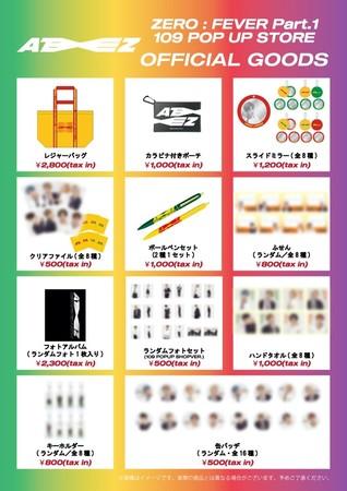 グローバルアイドル ATEEZ SHIBUYA109渋谷店・阿倍野店にて 「ATEEZ ZERO : FEVER Part.1 POP UP STORE」 開催決定!