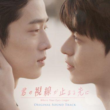 韓国初のボーイズラブドラマ、『君の視線が止まる先に』 初披露となるフルMVを収録した オリジナル・サウンドトラック[日本盤]の詳細公開!