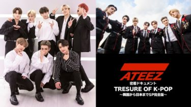 ATEEZ 密着ドキュメント 「TRESURE OF K-POP~韓国から日本までSP 完全版~」4/10(金)よりParaviで独占配信スタート決定!