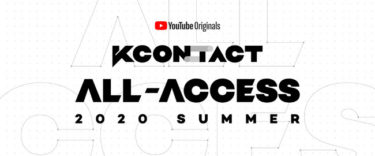 『KCON:TACT 2020 SUMMER』の未公開映像を収録したドキュメンタリー『KCON:TACT ALL-ACCESS』YouTubeオリジナルコンテンツとして10/2より公開決定!