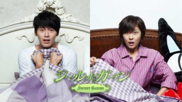週末は Mnet で韓流ドラマざんまい!第3弾はヒョンビン&ハ・ジウォン主演のファンタジーラブストーリー「シークレット・ガーデン」10 月 24 日より毎週土日 13:45 オンエア!