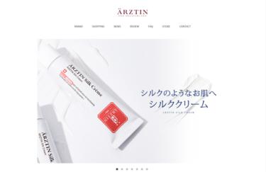 『エルツティン(ÄRZTIN)』韓国発ハイエンドメディカルスキンケアブランド『エルツティン』公式ECサイトリニューアル!