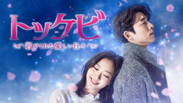 """コン・ユが出演している『トッケビ~君がくれた愛しい日々~』、『彼女はキレイだった』など寒い日に見たい""""心が温まるラブストーリーが繰り広げられる韓流ドラマ3作品を配信開始"""
