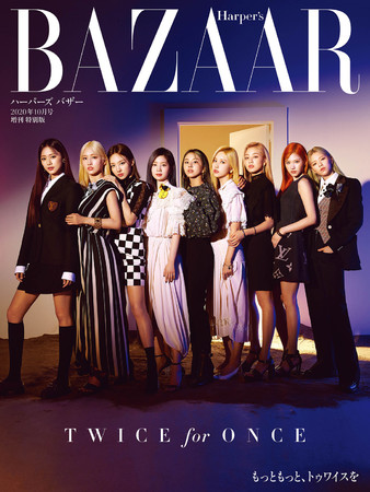人気絶頂のTWICEと世界のディーバ リアーナが表紙を飾る『ハーパーズ バザー』10月号、8月20日に発売!