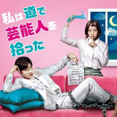 韓国ドラマ『私は道で芸能人を拾った』のWEB先行独占無料配信が「GYAO!」で決定!