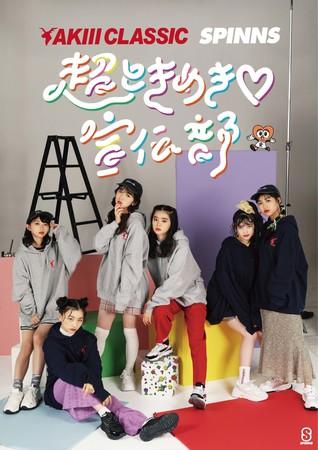 超ときめき♡宣伝部×SPINNSコラボレーション第2弾!韓国で大流行中のスポーツブランド「AKIIICLASSIC」とも手を組みトリプルコラボが実現!オンラインイベントも開催!