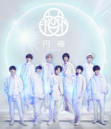 「PRODUCE 101 JAPAN」元練習生9名による  ステージクリエイトプロジェクト『円神-エンジン-』始動!!     2020年12月ファースト公演上演決定!!