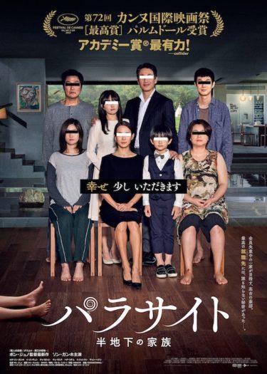『パラサイト 半地下の家族』  韓国映画として史上初の偉業を達成!  第77回ゴールデングローブ賞   外国語映画賞 受賞!
