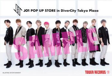 JO1デビュー記念!ダイバーシティ東京 プラザで「JO1 POP UP STORE in DiverCity Tokyo Plaza」開催