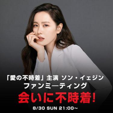 「愛の不時着」主演 ソン・イェジン オンラインファンミーティング「会いに不時着!」 8月30日 生配信決定!スペシャルゲストも登場!