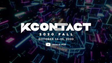 『KCON:TACT 2020 FALL』YouTube で 10 月 16 日~25 日の 10 日間 開催決定!  CJ ENM × 韓国コンテンツ振興院 共同開催!世界中で楽しめるオンラインイベント KCON:TACT が再びやってくる!