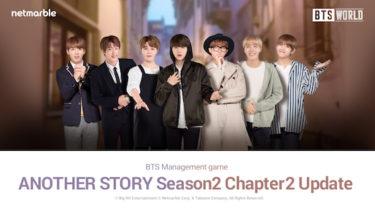 『BTS WORLD』アナザーストーリー シーズン2に新チャプター追加!今回はYunkiが登場