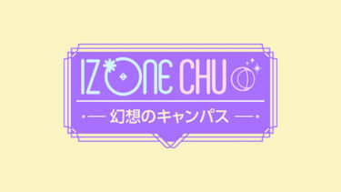 話題沸騰! IZ*ONE の単独リアリティ番組 第 3 弾!「IZ*ONE CHU~幻想のキャンパス 字幕版」7月 16 日(木) 字幕版を日本初放送!