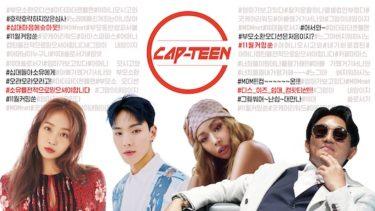 MONSTA X ショヌが初となる審査員で登場!親が一緒に参加する 10 代限定のオーディション番組!「CAP-TEEN」2021 年 1 月 24 日 日本初放送決定!