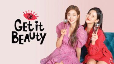 キレイになりたい女子必見の人気番組がさらにパワーアップ!新 MC はオ・ヨンソ&April ナウン!「Get it beauty 2020」6月 21 日 日本初放送決定!