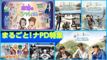 Mnet 7月の特集はまるごと!ナPD特集「三食ごはん」シリーズなど、人気プロデューサーのナ・ヨンソクPDが手掛けた作品をお届け!