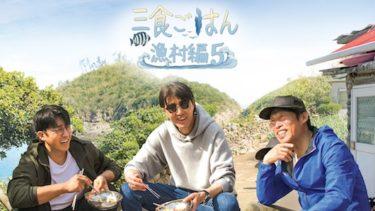 チャ・スンウォン×ユ・ヘジン×ソン・ホジュンが再集結!「三食ごはん 漁村編 5」7月 27 日 日本初放送決定!