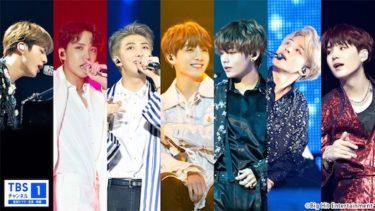 BTS初のヨーロッパツアー『BTS WORLD TOUR 'LOVE YOURSELF' LONDON 全曲ノーカット版』TBSチャンネル1で6月27日(土)午後8時テレビ初独占放送!