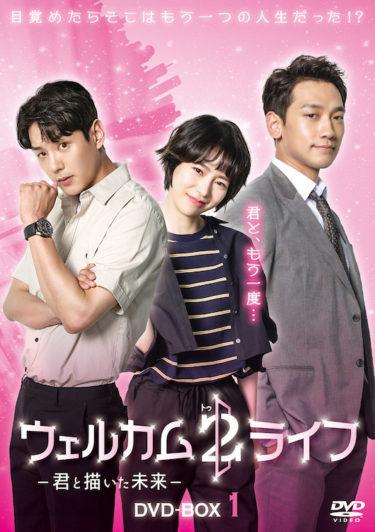 RAIN主演「ウェルカム2ライフ~君と描いた未来~」DVD-BOX K1stshopにて限定オリジナル特典付き予約販売開始!