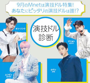 GOT7ジニョン、Wanna One出身オン・ソンウ、ASTRO ムンビン、SF9ロウンら演技派が集結!今月のMnetは『演技ドル特集』をお届け!