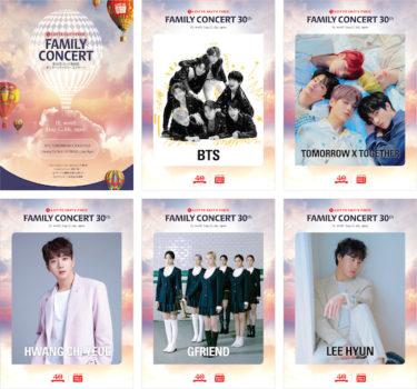 ロッテ免税店がBTS, TXT, GFRIENDなど有名K-POPアーティストが出演するオンラインファミリーコンサートを開催