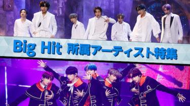 Mnet 6 月の特集はBig Hit 所属アーティスト特集BTS、TOMORROW X TOGETHER の出演番組を大放出!