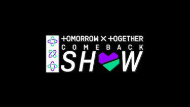 「TOMORROW X TOGETHER Comeback Show」字幕なし版: 5月31日(日)18:25~放送!字幕版: 6月29日(月)20:55~放送!  TOMORROW X TOGETHERのカムバックスペシャル番組を最速でオンエア!