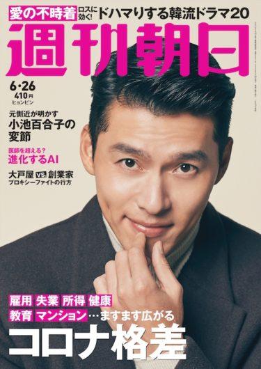 「愛の不時着」ロスに効く!観ればドハマり間違いなしの最新韓流ドラマ20本を一挙紹介!
