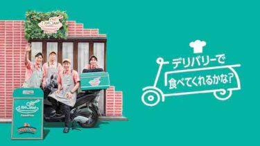 ユン・ドゥジュン(Highlight)、チョン・セウンらがデリバリー専門レストランをオープン!「 デリバリーで食べてくれるかな? 」8月 20 日 日本初放送決定!