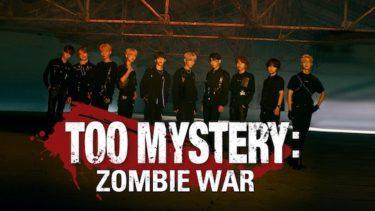 大型サバイバル「TO BE WORLD KLASS」から誕生した TOO の初単独リアリティ番組!「TOO MYSTERY:ZOMBIE WAR」11 月 19 日 日本初放送決定!