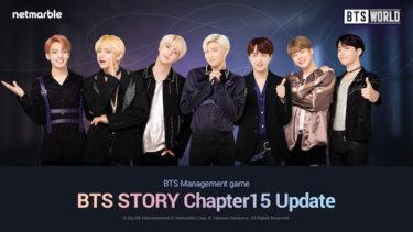『BTS WORLD』ミステリアスな物語が展開する10月アップデート配信!新チャプターや☆5カードも登場