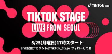 """TikTok Stage Live From Seoul""をTikTok LIVEで配信 Apink·MONSTA X·iKon·カンダニエル等、9組のK-popアーティストが集結 5/25 17時"