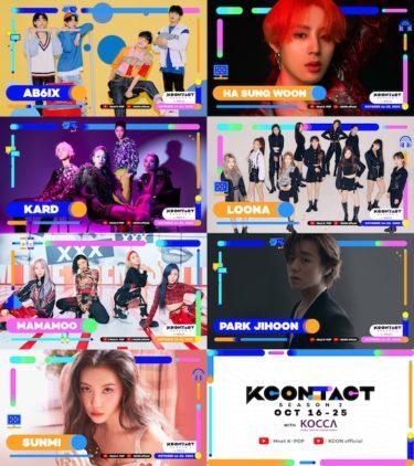 『 KCON:TACT season 2 』1 次ラインナップを電撃公開!AB6IX、HA SUNG WOON、KARD、LOONAMAMAMOO、PARK JIHOON、SUNMI が出演!