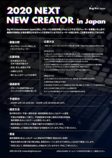 "BTS、TOMORROW X TOGETHER、イ・ヒョン所属 Big Hit Entertainment""2020 NEXT NEW CREATOR in Japan""募集!"
