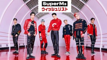 全世界が注目するアイドルグループSuperMのウィッシュリストを詰め込んだ単独バラエティ!「SuperMのウィッシュリスト」12月24日 日本初放送決定!