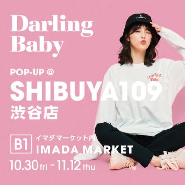 韓国カジュアルストリートブランド「Darling Baby」ブランド初のポップアップ開催!  SHIUYA109渋谷店 B1F 「IMADA MARKET」内にて10月30日(金) 〜11月12日(火)の2週間限定開催