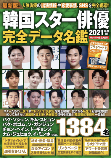 『韓国スター俳優完全データ名鑑2021年度版』が発売! 人気俳優の出演作品や恋愛事情、SNSなど気になる情報をたっぷりお届けします