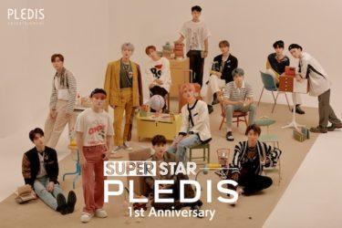 『SUPERSTAR PLEDIS』リリース1周年!SEVENTEENの最新楽曲追加も決定し、豪華ログインボーナスなどお得なキャンペーンを開催!