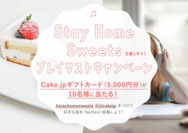 OH MY GIRLも参加!ケーキ専門サイトCake.jpが、おうちスイーツを音楽と一緒に楽しめる『プレイリストキャンペーン』を実施
