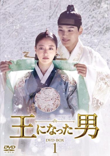 王の影武者となった男の、禁断の愛と数奇な運命の壮大な史劇を描いた「王になった男」DVD発売決定
