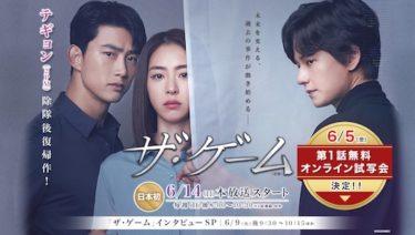 KNTV『ザ・ゲーム』第1話無料オンライン試写会決定! テギョン(2PM)サインポラも当たる!