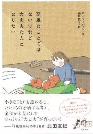 韓国文学で異色の4コマエッセイ 翻訳決定!心を病んだ著者が10年綴った 気持ちがすーっと軽くなる本『簡単なことではないけれど、大丈夫な人になりたい』ホン・ファジョン 著/藤田麗子 訳 6月17日発売!