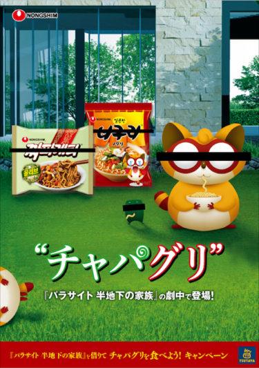 """""""チャパグリ""""を食べながら映画『パラサイト 半地下の家族』を鑑賞し、この夏はTSUTAYAで韓国映画の世界に浸る。  ~7月3日(金)DVD & Blu-rayレンタル、「TSUTAYA TV」動画配信スタート~"""
