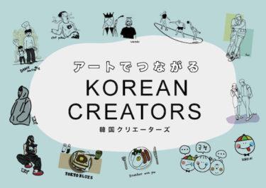 アートは国境を越える?韓国の若手クリエイター6名とSPINNSがコラボレーション!