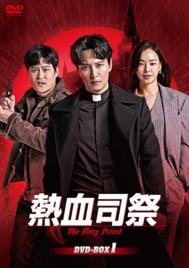 キム・ナムギル主演!キレる司祭×おバカ刑事の痛快アクションコメディ!「熱血司祭」のDVD-BOXが発売決定。