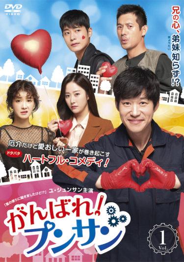ユ・ジュンサン主演のハートフル・コメディ!韓国ドラマ「がんばれ!プンサン」が10月2日よりレンタル開始決定!
