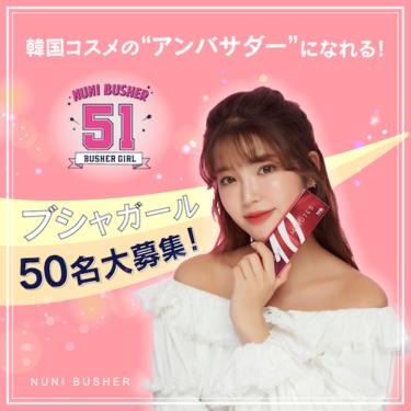 韓国コスメブランド「ヌニブシャー」が第1期公式アンバサダー50名を大募集! 人気モデルちぃぽぽさんと共演のチャンスも!